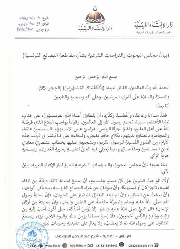 """Libya Fetva Kurumu: """"Fransız mallarını boykot etmek her Müslüman'ın görevidir"""""""